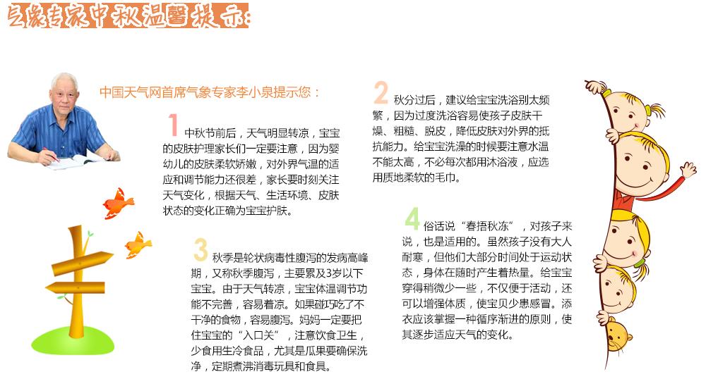 李小泉专家中秋温馨提示