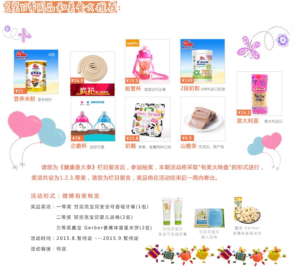 宝宝日常用品和美食推荐