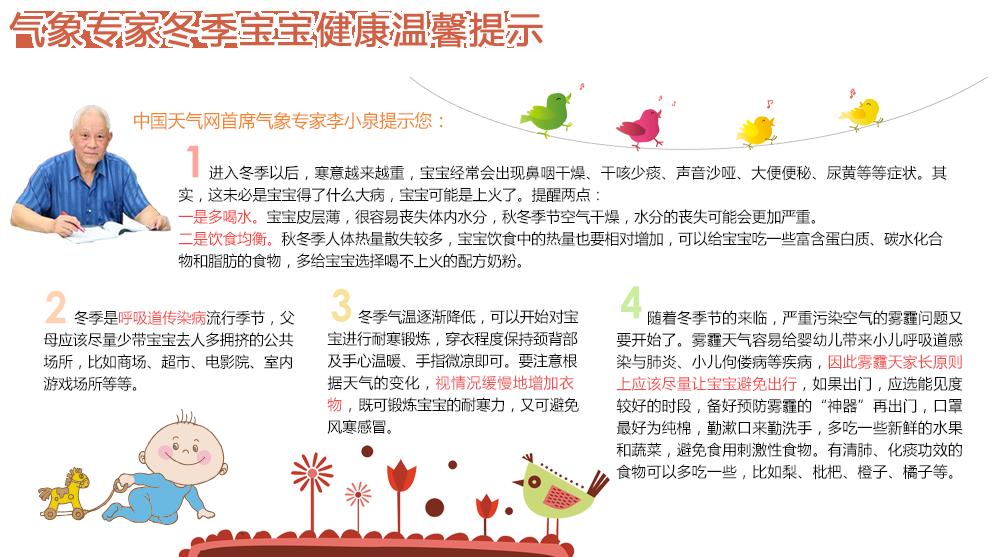 龙8娱乐备用网站专家冬季宝宝健康温馨提示