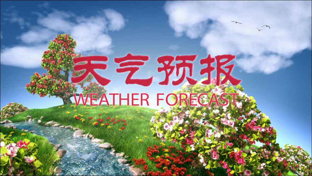 【宁国天气预报】宁国天气预报一周